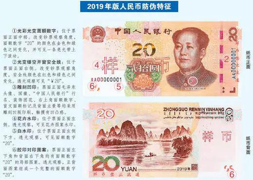 总体看,新版人民币应用的防伪技术更加先进,布局更加合理,整体防伪能力较现行纸币有明显提升。
