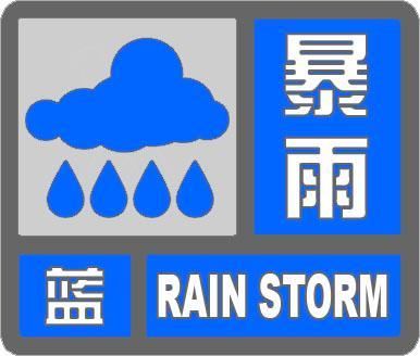 河北继续发布暴雨蓝色预警 今天下午局地有暴雨