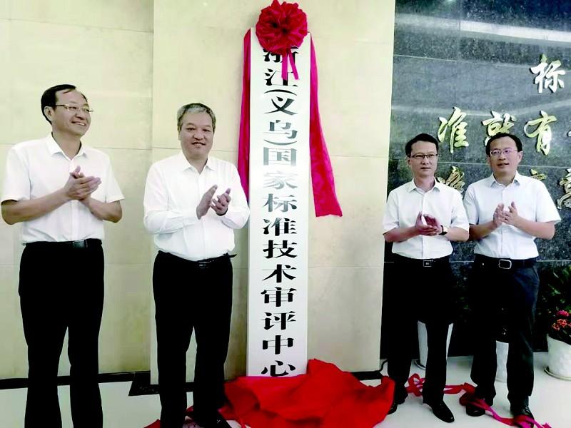 全国仅两家!浙江(义乌)国家标准技术审评中心正式揭牌成立