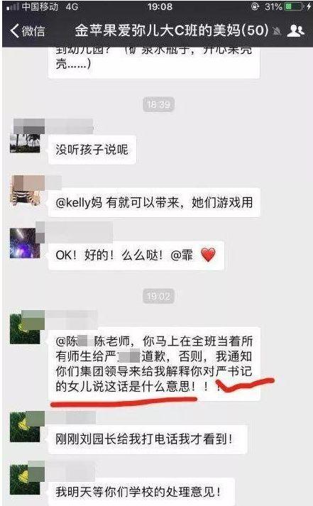 """5月12日,网上出现所谓的""""严书记""""写给四川省委组织部的情况说明,该情况说明称他已经与涉事幼童的母亲离婚,也就是说上述的所谓""""严书记夫人""""其实是他的前妻。"""
