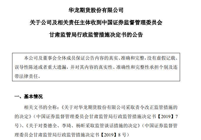 洞察|华龙期货公司及管理层集体遭监管处罚 风控问题成公司痼疾