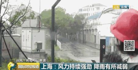 """【财闻联播】超强台风""""利奇马""""周末来袭,已致18人死亡!黄奇帆:P2P问题在于打着互联网金融旗帜搞老鼠会"""