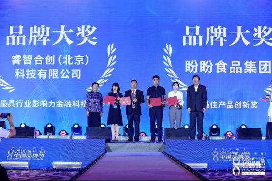 睿智科技荣获2019最具行业影响力金融科技品牌大奖