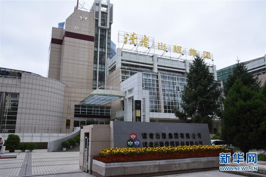 这是位于兰州市区的读者出版集团有限公司(8月22日摄)。新华社记者 张睿