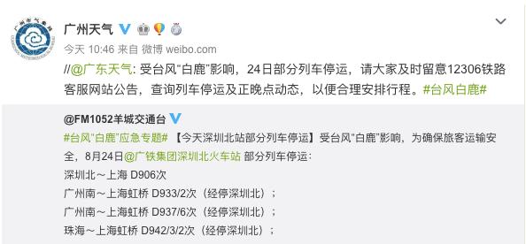 """广州11区挂台风白色预警!""""白鹿""""今晚登陆,部分列车停运"""