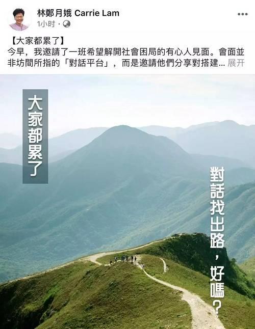 24日,香港特区行政长官林郑月娥在社交媒体上发表题为《大家都累了》的文章,呼吁用对话的方式,来为香港找出路。