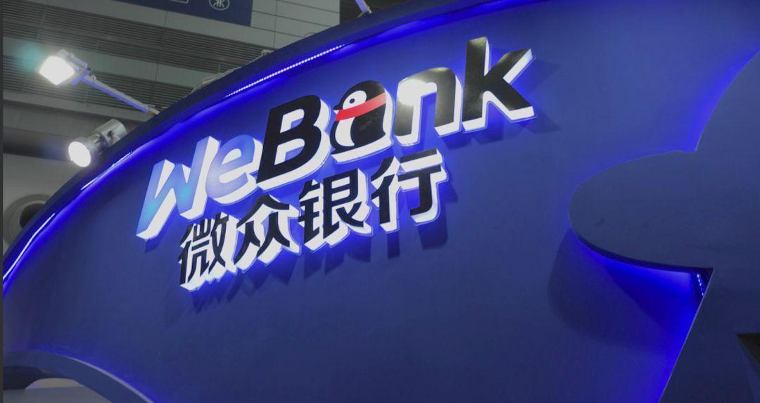 踩红线式冒险引229万罚没  微众银行首张罚单内容外界惊愕 | 银行