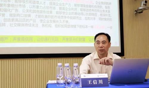 王信川老师