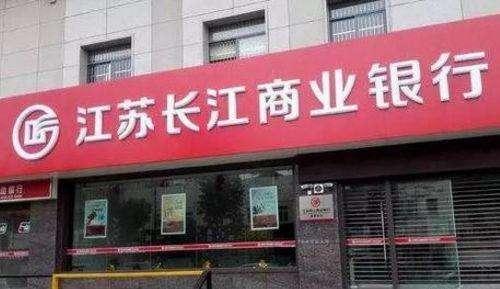 江苏长江商业银行上半年净利润1.26亿元 资产规模近300亿