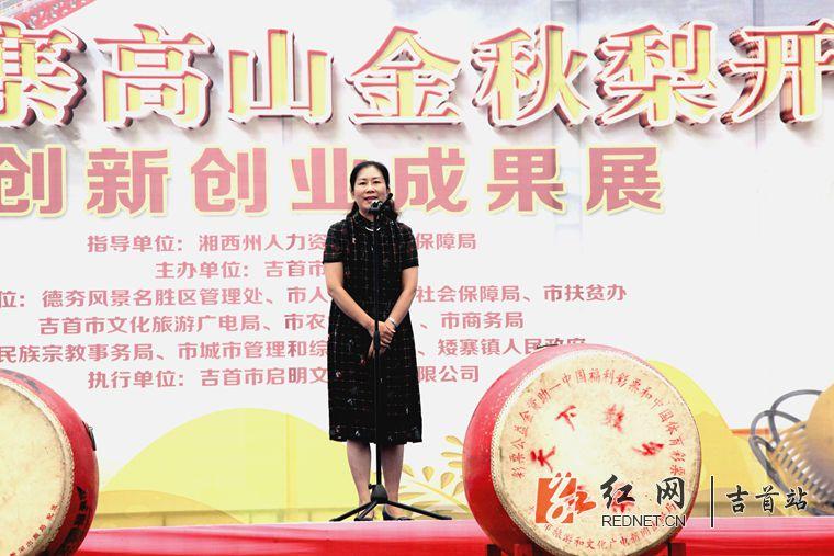 硕果累累香自溢 第五届矮寨高山金秋梨开园节举行