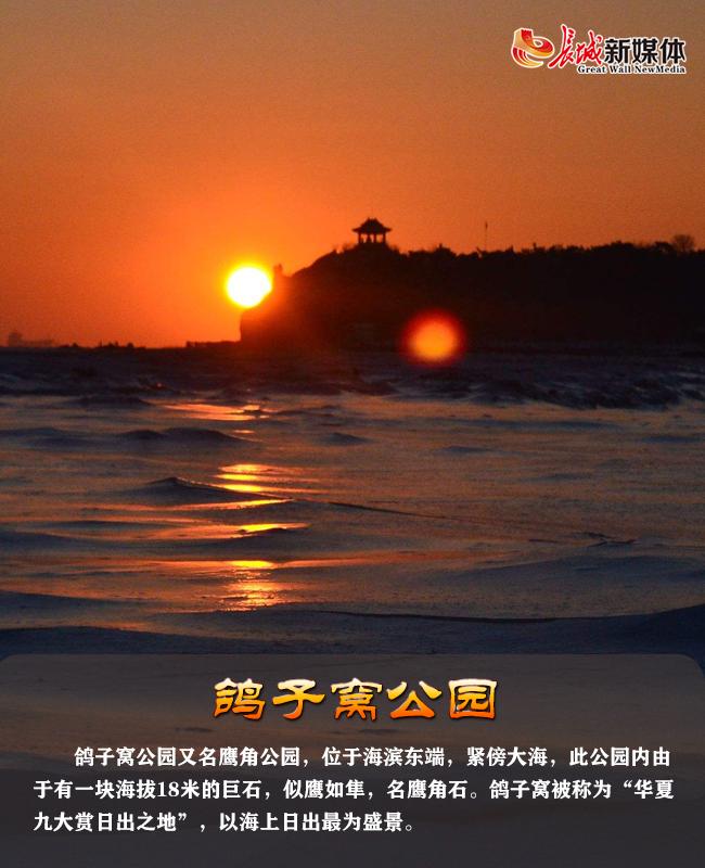 【实景图解】你怎么这么好看!河北最美的日出,你欣赏过几个?