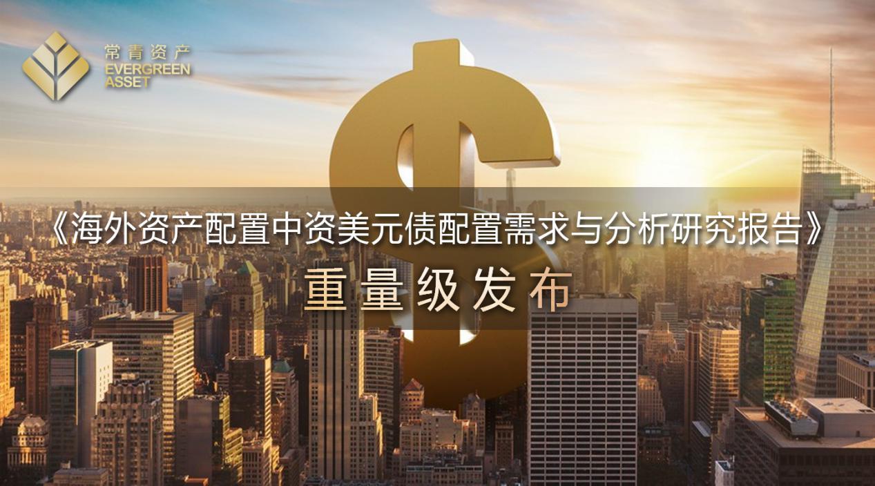 月成交額超百億,中資美元債成高淨值客戶海外投資新熱點