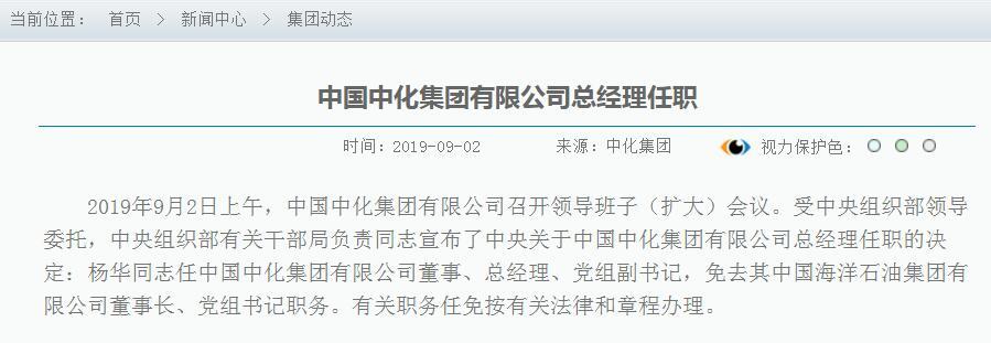 空缺9个月后,中化集团迎总经理:中海油董事长杨华调任