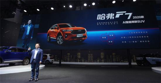 AI智能再进阶 哈弗F7 2020款成都车展首次公开亮相