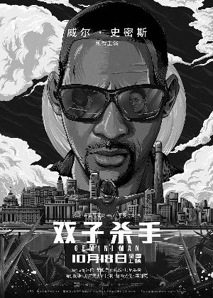 《双子杀手》曝中秋手绘海报-新闻频道-和讯网