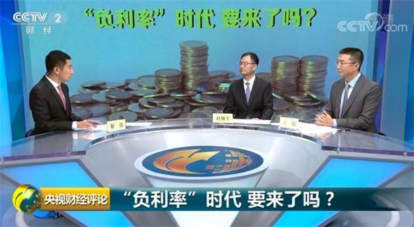 9月13日晚,《央视财经评论》节目,邀请中国人民大学财政与金融学院副院长赵锡军、央广财经评论员王冠共同解析。