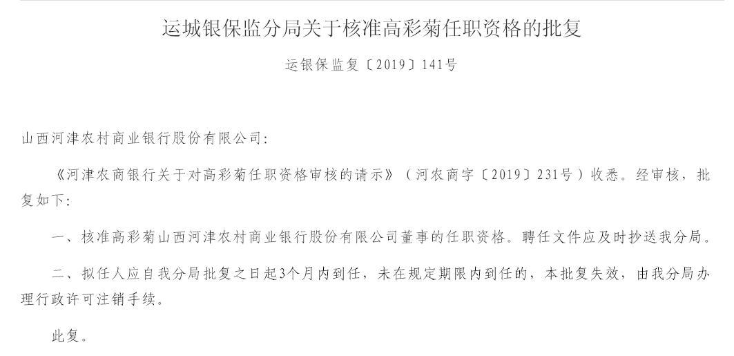 山西河津农村商业银行3人任职获批 李建岭为银行独立董事