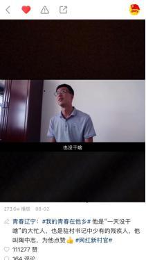辽宁共青团牵手快手短视频 打造