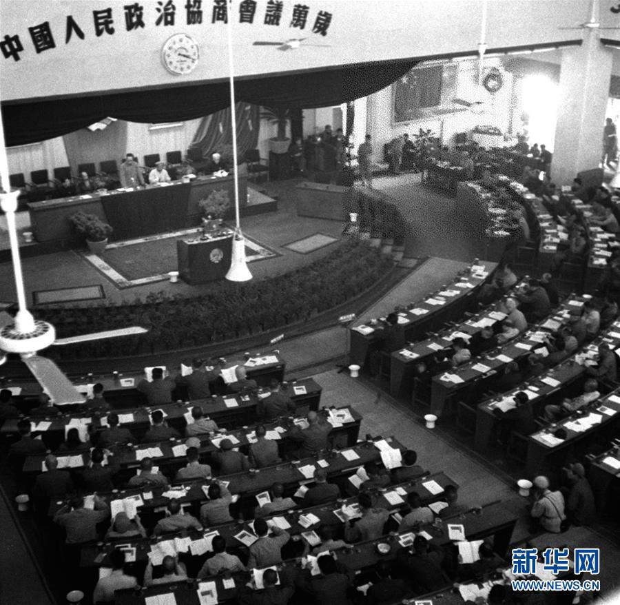 这是中国人民政治协商会议第一届全体会议会场(资料照片)。 新华社发