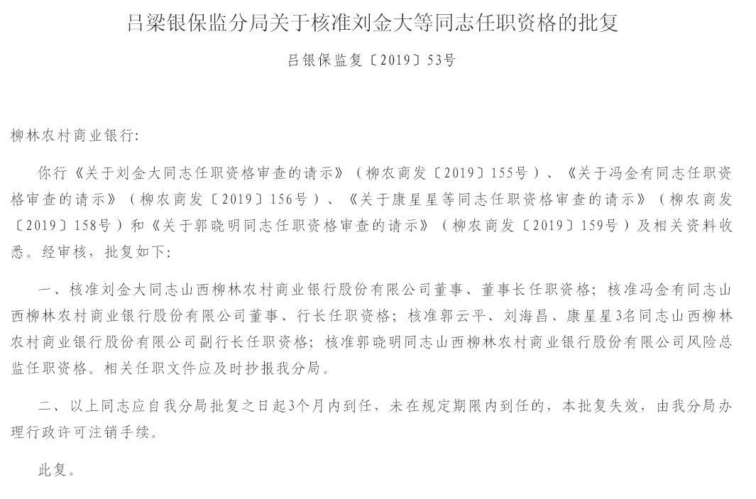 山西柳林农村商业银行6人任职资格获批 刘金大任董事长