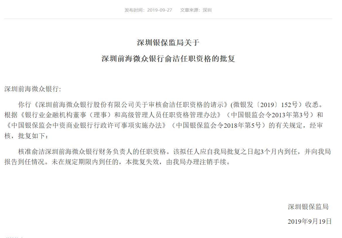 深圳前海微众银行财务负责人俞洁任职资格获