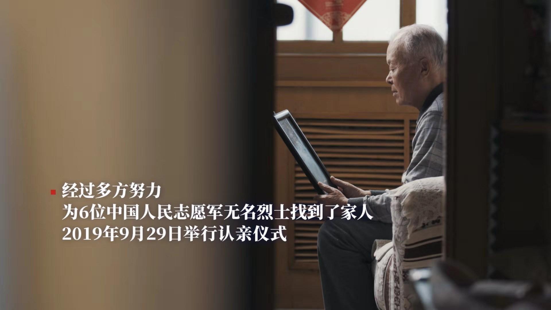 """2019年9月29日下午,退役军人事务部将举行中国人民志愿军烈士认亲仪式,让先烈与家人""""团聚""""。"""