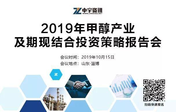 沪深300股指期货合约要点2019甲醇产业及期现结合投资策略报告会