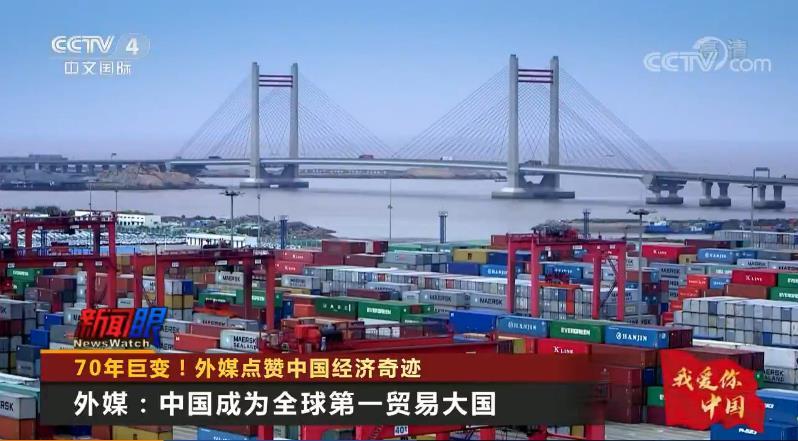 <b>70年巨变!外媒点赞中国经济</b>