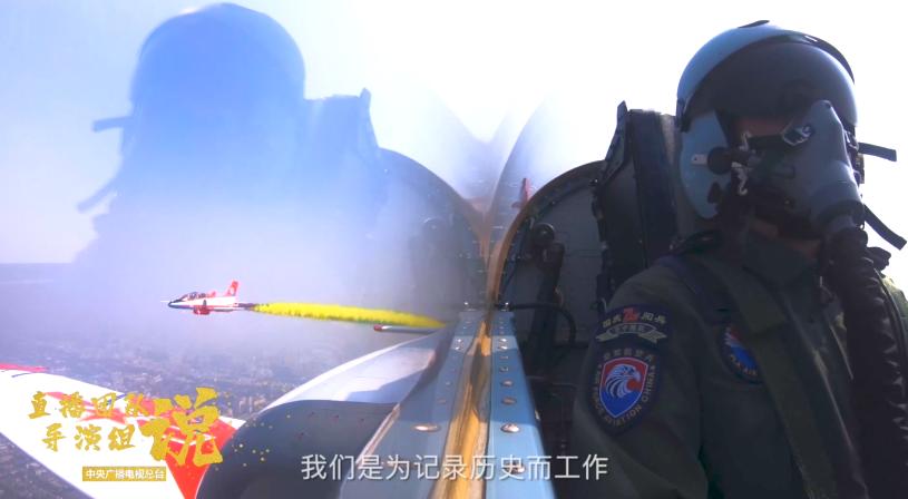 国庆大阅兵F系统导演马挥:镜头里好东西太多了!
