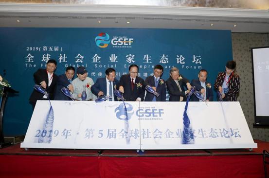 <b>第五届全球社会企业家生态论坛mg电子游戏注册发布会在京举行</b>