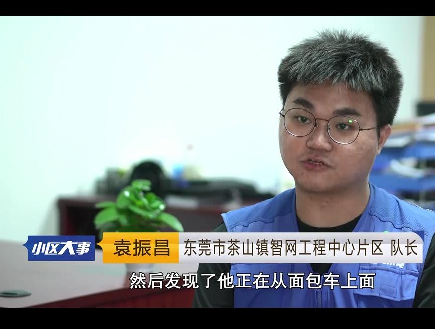 东莞这几位网格管理员登上了央视