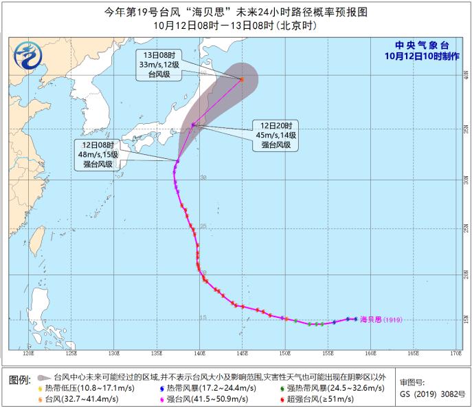"""台风""""海贝思""""今日傍晚将登陆日本本州东南部"""