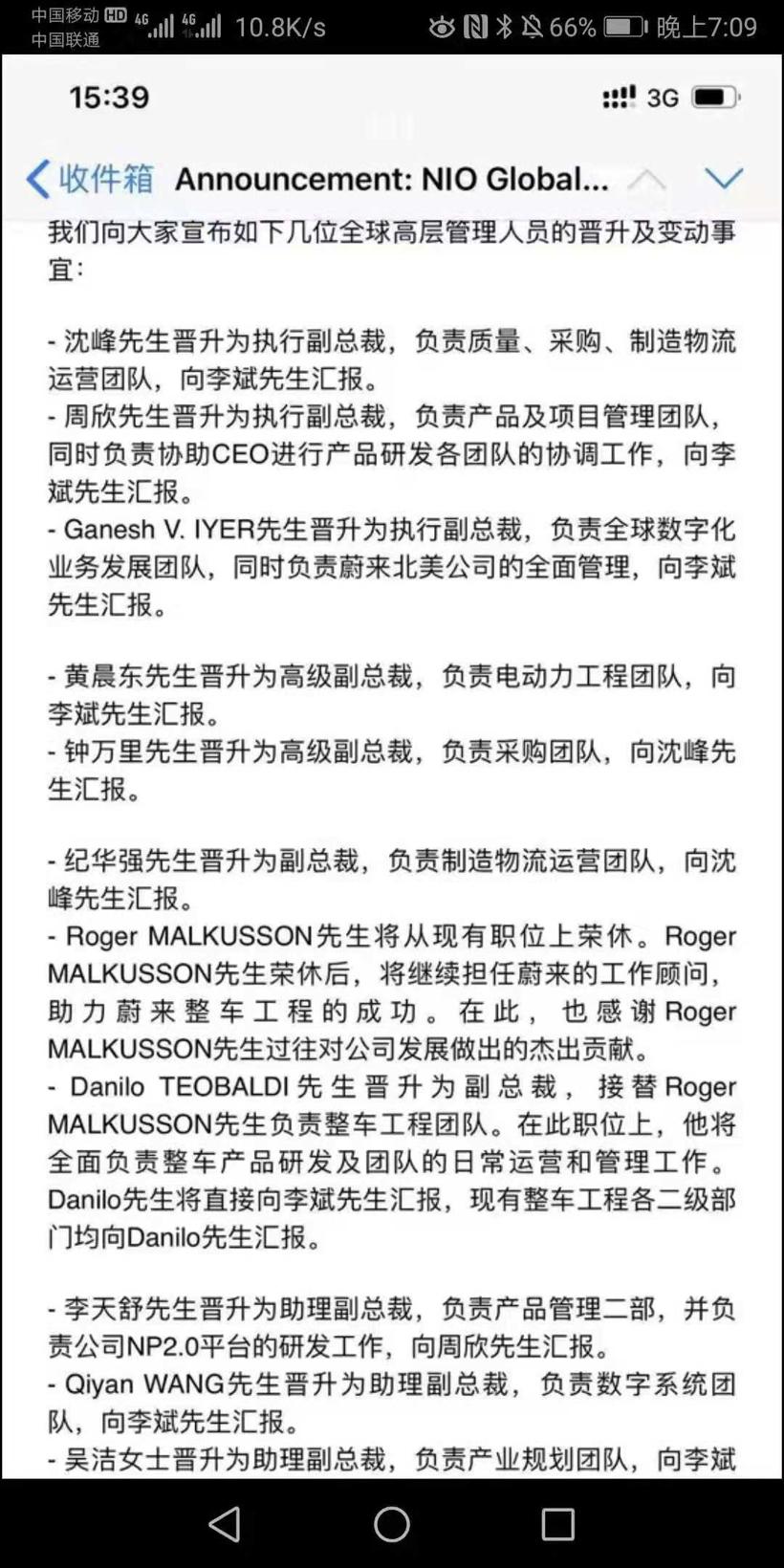 网传蔚来人事变动:沈峰、周欣等人晋升执行副总裁