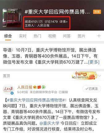 重庆大学,你何以被批得这么惨?