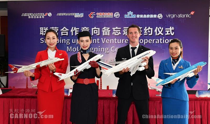 <b>东航、法航、荷航、维珍航空开启联营合作四方携手深耕中欧航空市场</b>