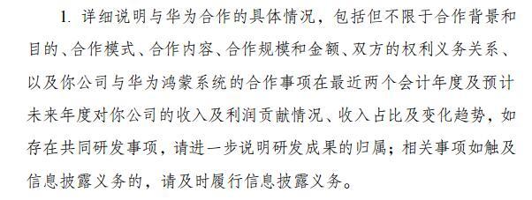 A档案|常山北明与华为鸿蒙系统有合作股价两涨停,深交所下发关注函