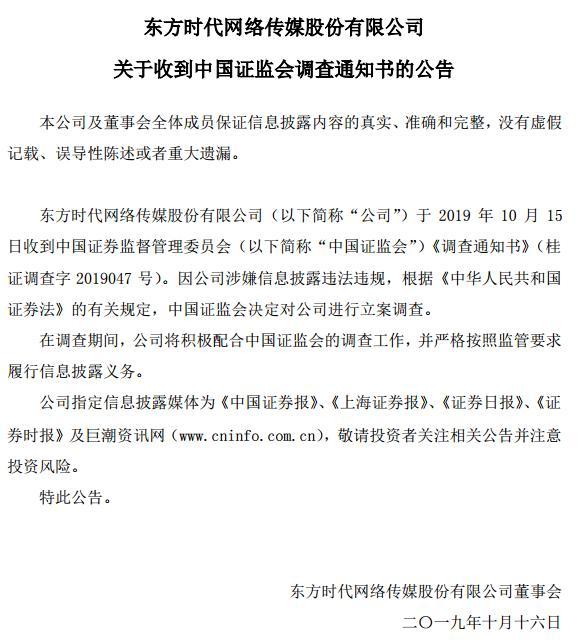 延期近一年仍无力支付收购价款 中航信托将*ST东网及其子公司告上法庭