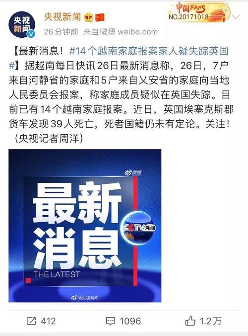 最新消息,14个越南家庭报案家人疑失踪英国!央视热评:CNN记者欠39个遇难者家属一个道歉