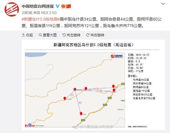 新疆乌什县发生5.0级地震 震中距乌什县34公里