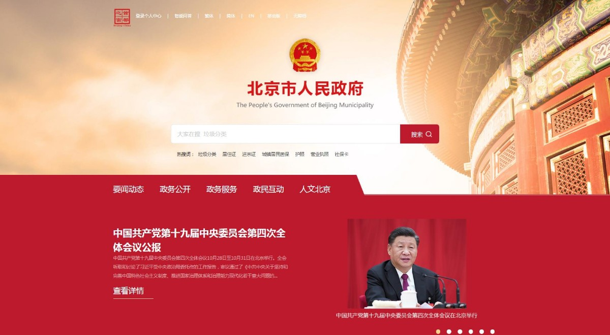 首都之窗网站改版:政策咨询秒回 网上接诉即办上线