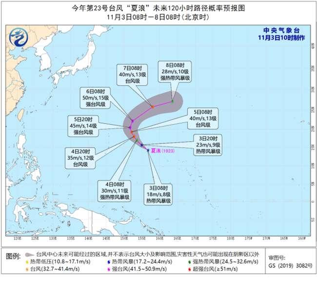 """今年第23号台风""""夏浪""""在西北太平洋生成"""