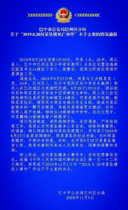 警方通报文 |徐明轩