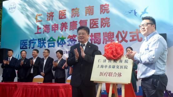 上海交通大学医学院附属仁济医院南院与上海申养康复医院