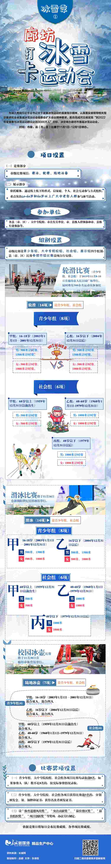 【冰雪季】廊坊打卡首届冰雪运动