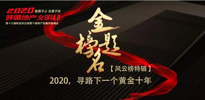 风云榜·展望2020丨潘向东:经济下行压力与支撑并存
