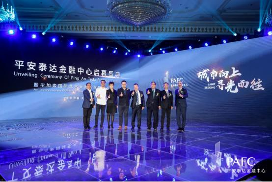 天津平安泰达金融中心启幕盛典 暨毕加索国际艺术大师系列展开幕仪式隆重举行