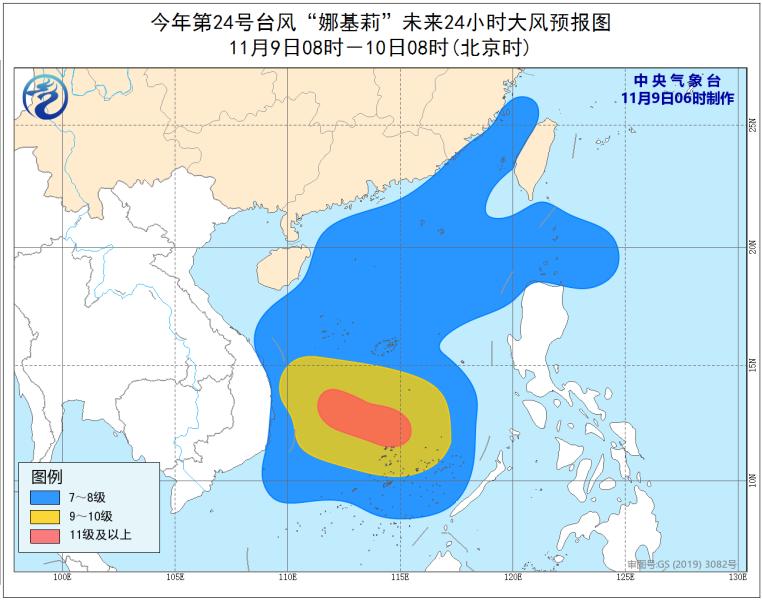 """台风蓝色预警 """"娜基莉""""11日凌晨前后将登陆越南南部沿海"""