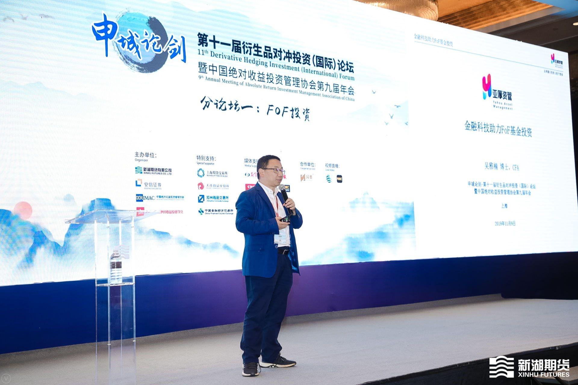 吴雅楠:金融科技助力FOF基金投资