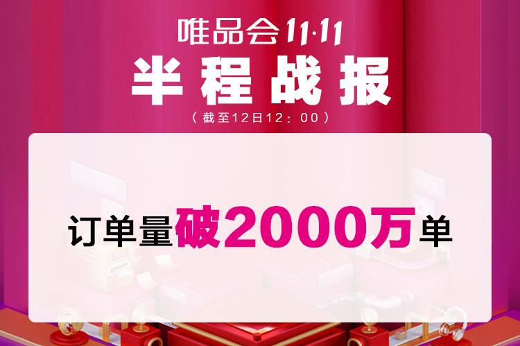 唯品会11.11特卖狂欢节半程战绩公布:订单量破2000万单