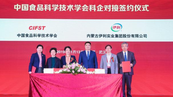 走业发展必要这把助燃剂 伊利牵手中国食品科学技术学会推动产业创新